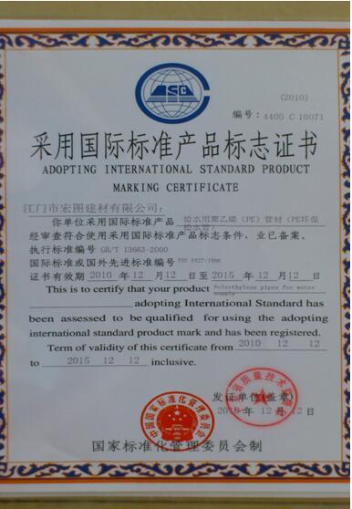 采用国际产品标志证书