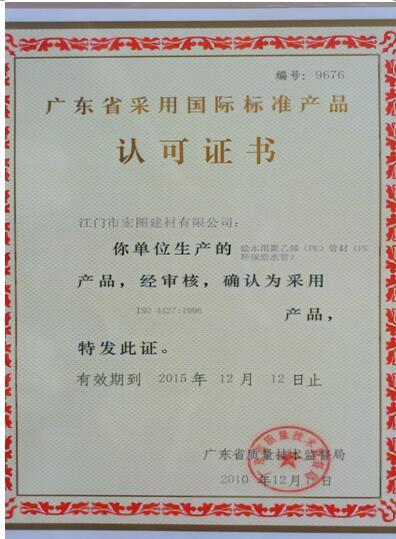 广东省采用国际标准产品