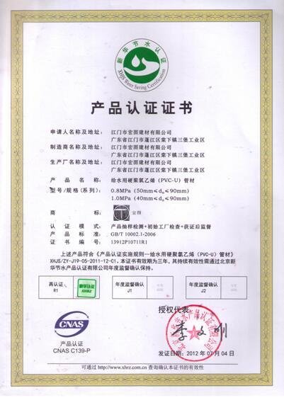 新华节水认证
