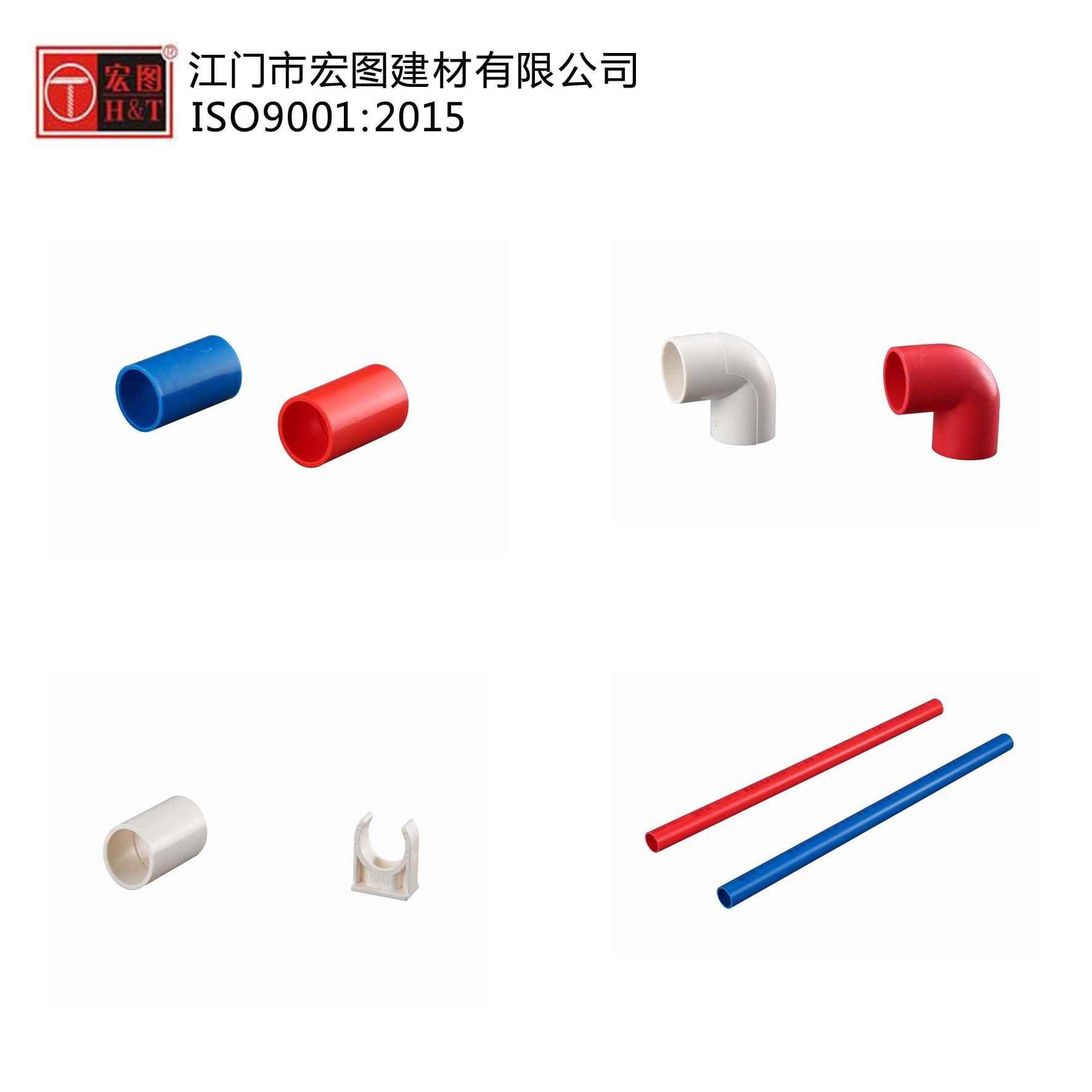 PVC-U 线管配件
