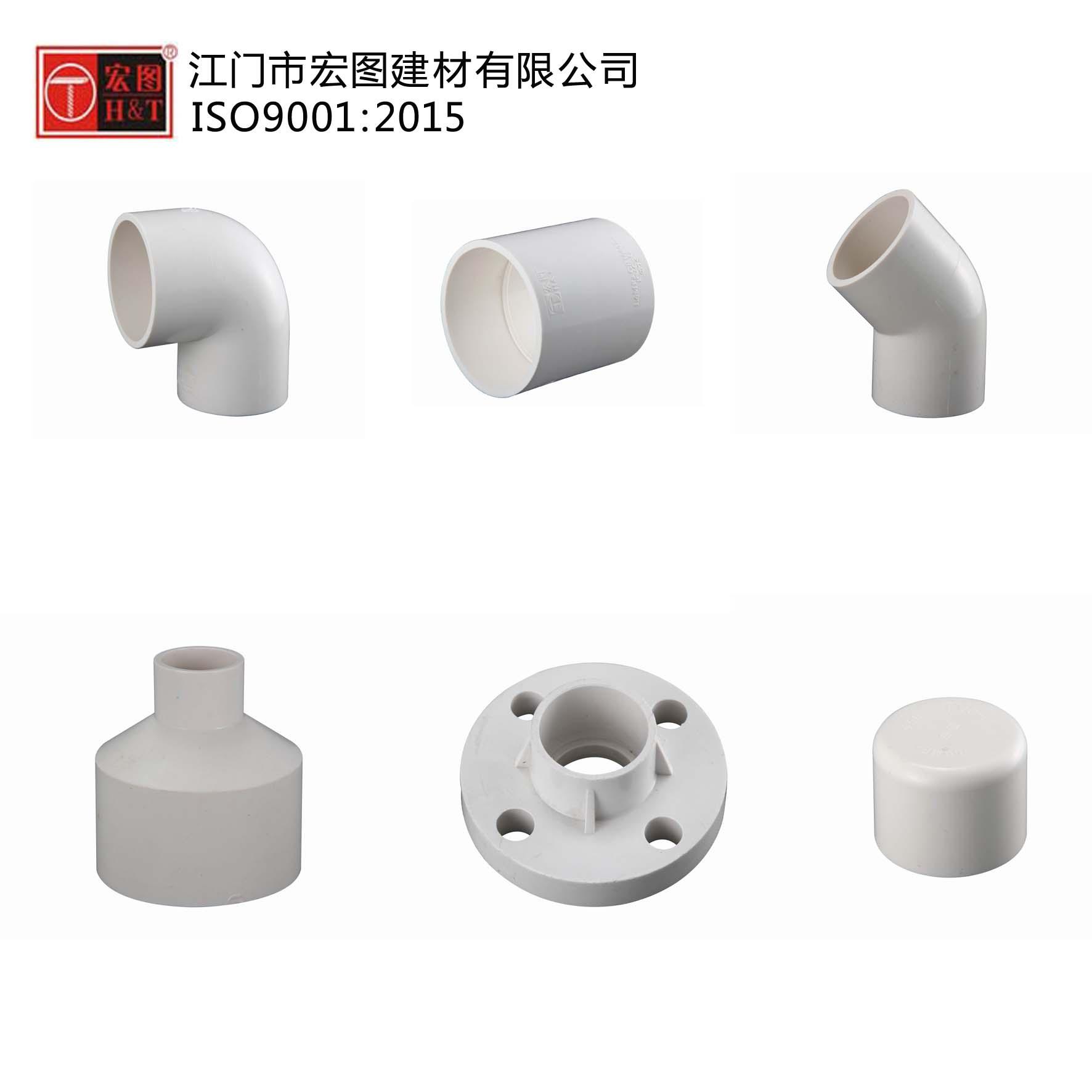 PVC-U 排水管配件
